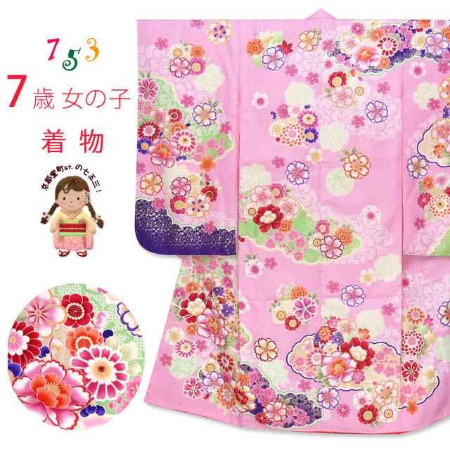 七五三 着物 7歳 女の用 絵羽柄の子供着物(合繊) 日本製「ピンク×紫 古典柄」TYSR829