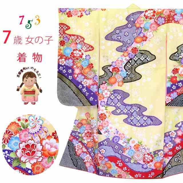 七五三 着物 7歳 女の用 絵羽柄の子供着物(合繊) 日本製「クリーム系 古典柄」TYSR831