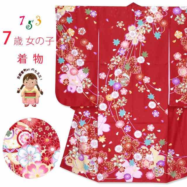 七五三 着物 7歳 女の用 絵羽柄の子供着物(合繊) 日本製「赤 鞠と桜に風車」TYSR833