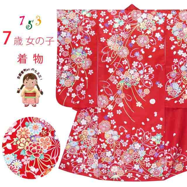 <訳あり品>七五三 着物 7歳 女の子用 絵羽柄の子供着物(合繊) 日本製「赤 牡丹に花丸文」TYSR835b
