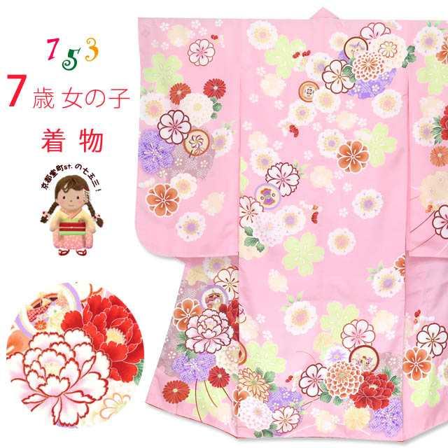 七五三 着物 7歳 女の子用 絵羽柄の子供着物(合繊) 日本製「ピンク 牡丹に菊」TYSR836
