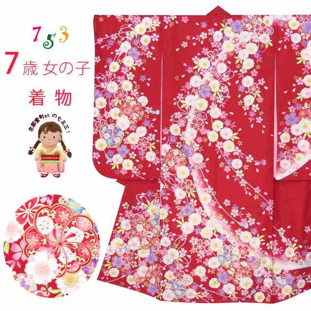 <訳あり品>七五三 着物 7歳 女の子用 絵羽柄の子供着物(合繊) 日本製「赤 ねじり桜」TYSR841b