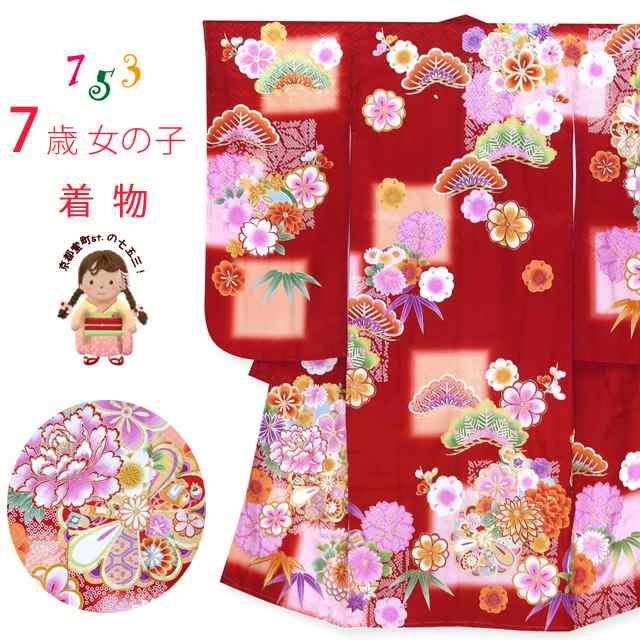 七五三 着物 7歳 女の子用 刺繍入り絵羽柄の子供着物(正絹)「赤 牡丹と菊に松」WGS801