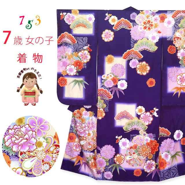 七五三 着物 7歳 女の子用 刺繍入り絵羽柄の子供着物(正絹)「紫紺 牡丹と菊に松」WGS802