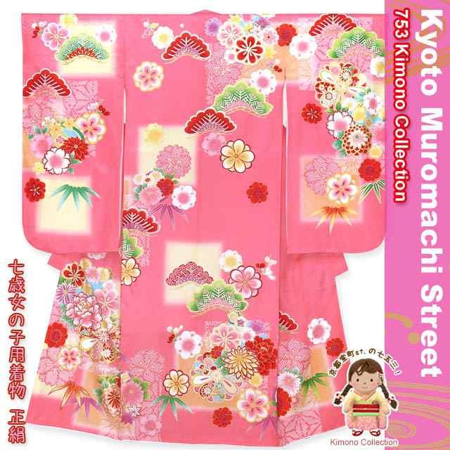 七五三 着物 7歳 女の子用 刺繍入り絵羽柄の子供着物(正絹)「ピンク 牡丹と菊に松」WGS803