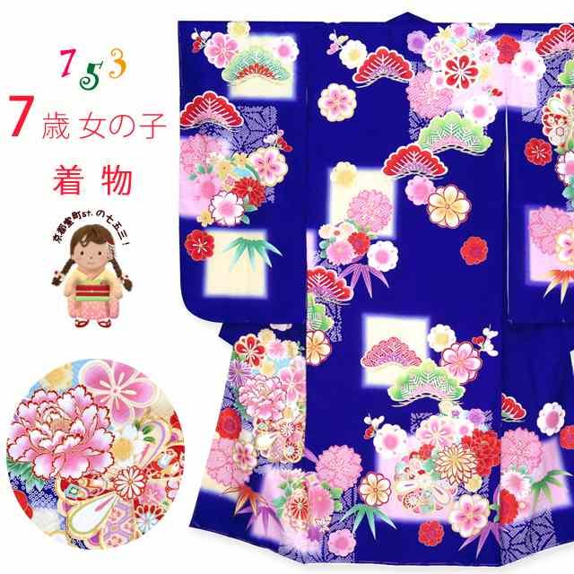 七五三 着物 7歳 女の子用 刺繍入り絵羽柄の子供着物(正絹)「青 牡丹と菊に松」WGS804