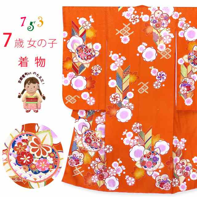 七五三 着物 7歳 女の子用 刺繍入り絵羽柄の子供着物(正絹)「オレンジ 橘に梅と矢羽」WGS805