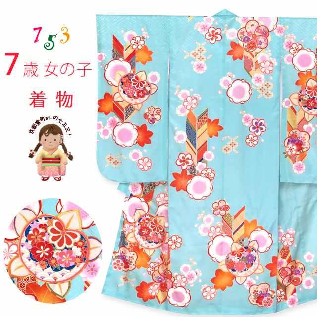 七五三 着物 7歳 女の子用 刺繍入り絵羽柄の子供着物(正絹)「水色 橘に梅と矢羽」WGS806