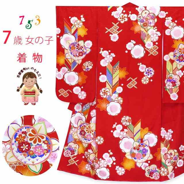 七五三 着物 7歳 女の子用 刺繍入り絵羽柄の子供着物(正絹)「赤 橘に梅と矢羽」WGS807