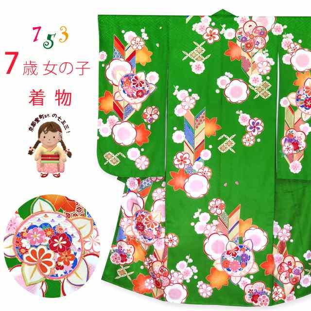 【お買い物マラソン クーポン対象】七五三 着物 7歳 女の子用 刺繍入り絵羽柄の子供着物(正絹)「緑 橘に梅と矢羽」WGS808