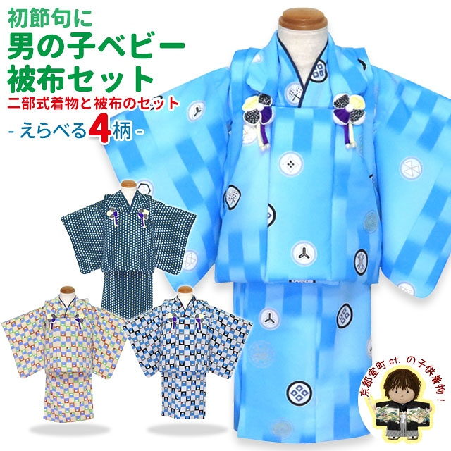 初節句に 男の子 赤ちゃん用 被布コートと二部式着物のセット 選べる4柄HFB