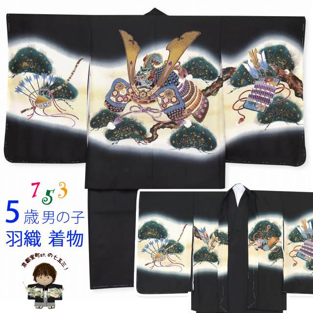 七五三 着物 5歳 男の子 日本製 羽織 着物アンサンブル 合繊 襦袢付き「黒 兜に松」YBE1807