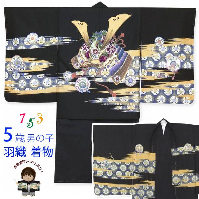 七五三 着物 5歳 男の子 日本製 羽織 着物アンサンブル 合繊 襦袢付き「黒 兜に鼓」YBE1808