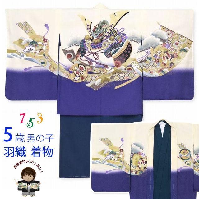 七五三 着物 5歳 男の子 日本製 羽織 着物アンサンブル 合繊 襦袢付き「ベージュ系×紫 兜にのれん」YBE1812
