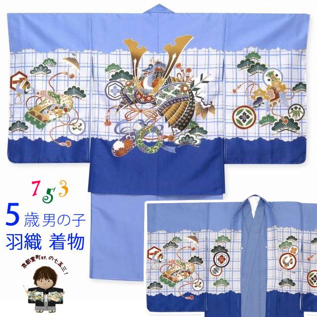 七五三 5歳 男の子 着物 日本製 羽織 着物アンサンブル 合繊 襦袢付き「水色系 兜に矢羽と松」YBE1813