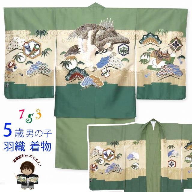 七五三 着物 5歳 男の子 日本製 羽織 着物アンサンブル 合繊 襦袢付き「緑系 鷹に松」YBE1814