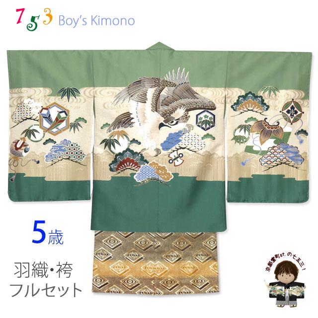 七五三 男の子 フルセット 5歳用 日本製 羽織り 着物 金襴 袴セット(合繊)「緑系 鷹に松」YBE1814HB009