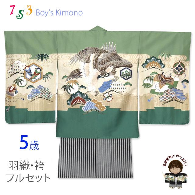 七五三 5歳 フルセット 男の子 日本製 着物 羽織り 縞 袴セット(合繊)「緑系 鷹に松」YBE1814HB202