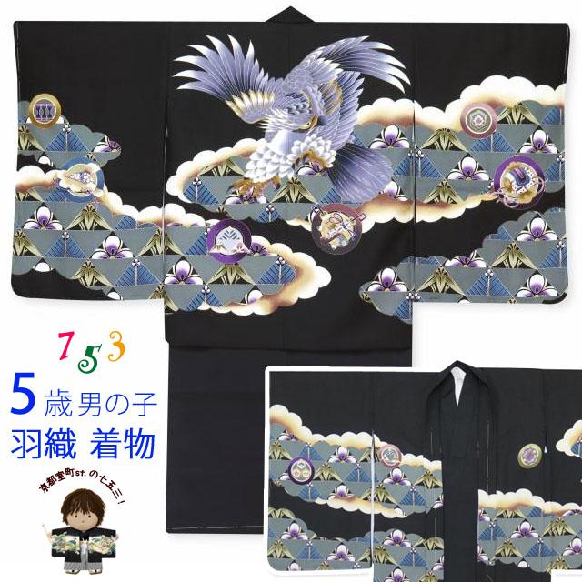 七五三 着物 5歳 男の子 日本製 羽織 着物アンサンブル 合繊 襦袢付き「黒 鷹に雲」YBE1818