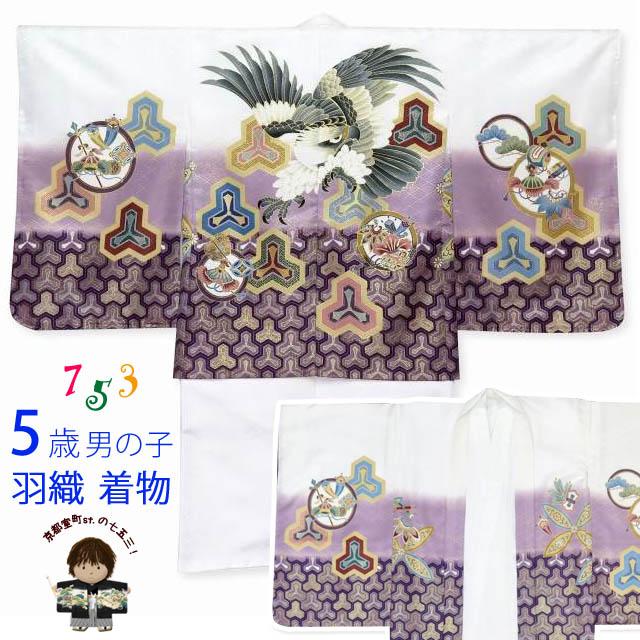七五三 5歳 男の子 着物 日本製 羽織 着物アンサンブル 合繊 襦袢付き「白紫 鷹に毘沙門亀甲」YBE1820