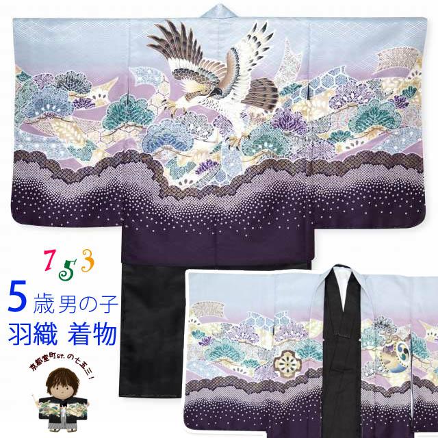 七五三 着物 5歳 男の子 日本製 羽織 着物アンサンブル 合繊 襦袢付き「水色系×紫 鷹に松」YBE1822