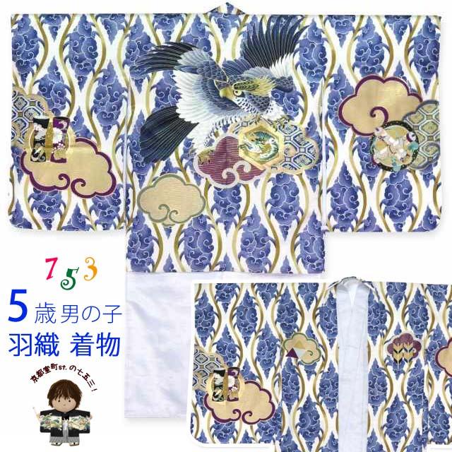 七五三 着物 5歳 男の子 日本製 羽織 着物アンサンブル 合繊 襦袢付き「白紺 鷹と雲に立涌」YBE1827