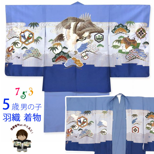 <訳あり品>七五三 5歳 男の子 着物 日本製 羽織 着物アンサンブル 合繊 襦袢付き「青鼠 鷹に松」YBE1830b