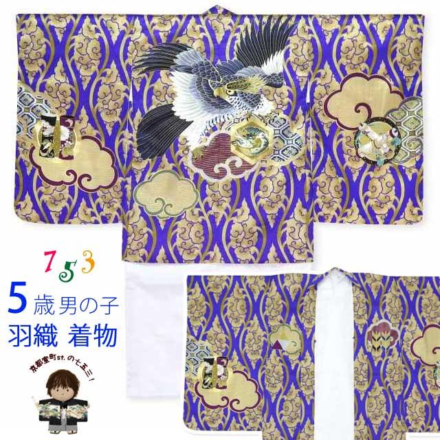 <訳あり品>七五三 着物 5歳 男の子 日本製 羽織 着物アンサンブル 合繊 襦袢付き「青紫 鷹と雲に立涌」YBE1832b