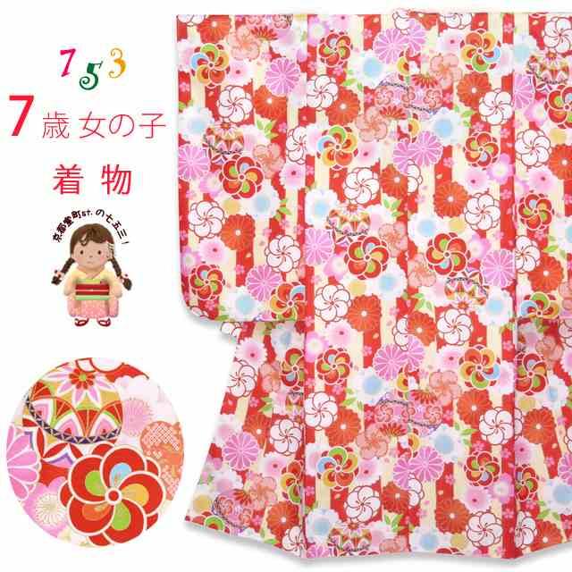 七五三 着物 7歳 女の子 合繊 総柄 子供着物 四つ身 単品「赤 鞠とねじり桜」IKY367