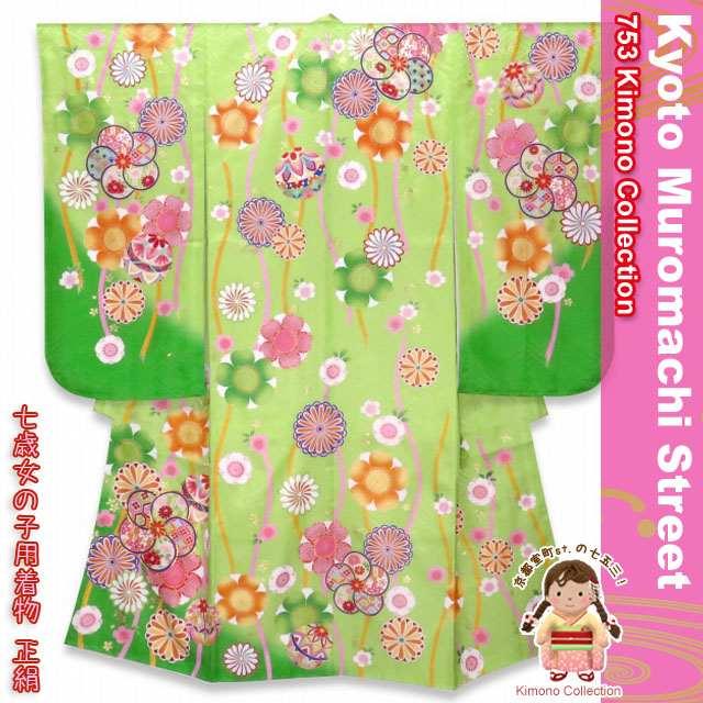 七五三 着物 7歳 正絹 絵羽柄 女の子 子供着物 四つ身 単品「黄緑 鞠にねじり桜」WGS809
