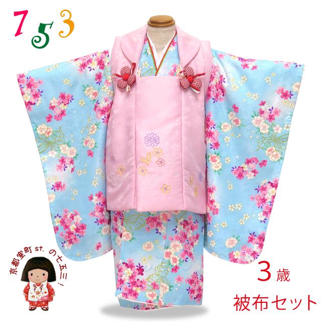 七五三 着物 3歳 女の子 総柄の被布コートセット 合繊「水色 桜」WTH507