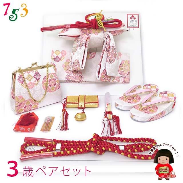 七五三 結び帯&箱せこペアセット 3歳女の子用 (小寸)「白系 華様紋」FPS1813S