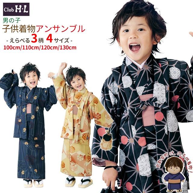 2019年 お正月向け新作 子供着物アンサンブル レトロ柄 男の子着物 6点セット 選べる色サイズ HLBset