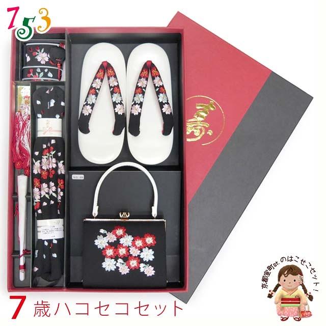 箱せこセット 七五三 女の子 7歳用 刺繍入り正絹生地の筥迫セット 「黒 小桜」IHO608-b