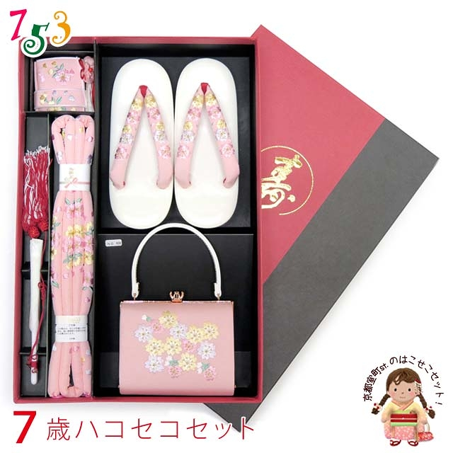 箱せこセット 七五三 女の子 7歳用 刺繍入り正絹生地の筥迫セット 「ピンク 小桜」IHO608-p
