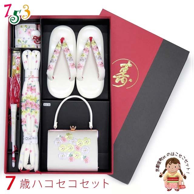箱せこセット 七五三 女の子 7歳用 刺繍入り正絹生地の筥迫セット 「白 小桜」IHO608-w