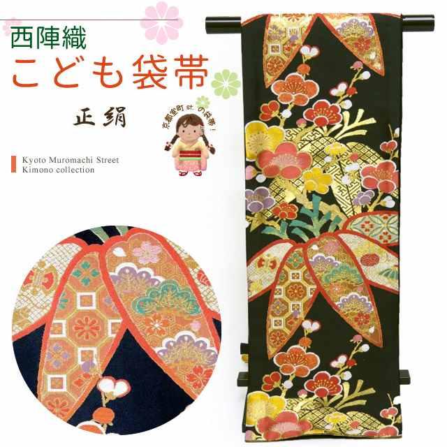 十三参り 帯 袋帯 正絹 子供 ジュニア 西陣織の高級袋帯 全通 仕立て上がり「黒 大笹」IJF1592