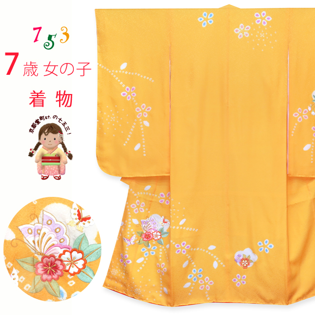 七五三 7歳 着物 正絹 女の子 日本製 本絞り 刺繍入り 絵羽柄の子供着物「黄色 桜に蝶」IYS900