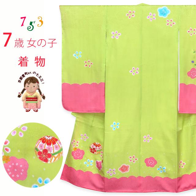 七五三 7歳 着物 正絹 女の子 日本製 本絞り 刺繍入り 絵羽柄の子供着物「黄緑 鞠に梅」IYS903