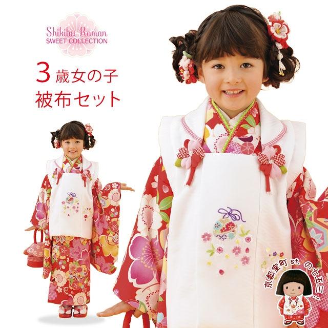 式部浪漫 ブランド 七五三 着物 3歳 フルセット 被布コートセット 合繊「赤 桜」SR17-21