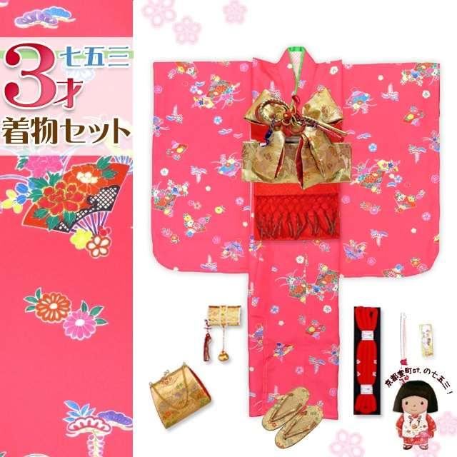 3歳女の子用七五三の着物フルセット 三つ身の着物 結び帯セット 合繊「濃いピンク 桜に扇子」TMK805d305RR