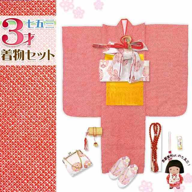 3歳女の子用七五三の着物フルセット 三つ身の着物 結び帯セット 合繊「赤 鹿の子」TMK808f1813sYY