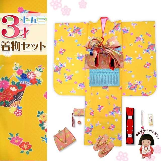 3歳 女の子用 七五三 着物 フルセット  三つ身の着物 結び帯セット(合繊)「黄色 牡丹に扇子」TMK811d303ZZ