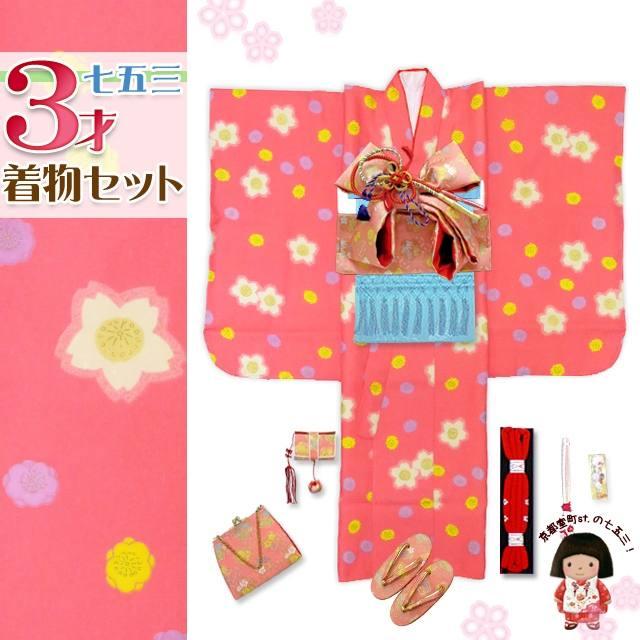3歳 女の子用 七五三 着物 フルセット  三つ身の着物 結び帯セット(合繊)「ピンク系 桜と梅」TMK812d303ZZ