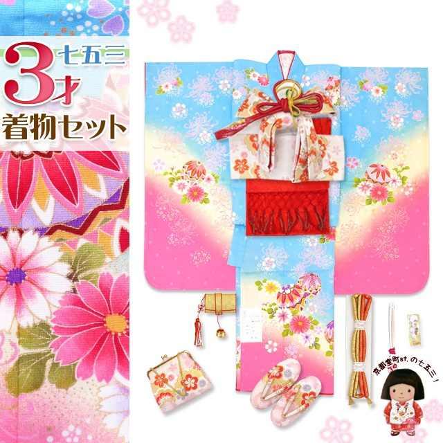 3歳 女の子用 七五三 着物 フルセット  絵羽柄の三つ身の着物 結び帯セット(合繊)「水色 二つ鞠」TTK793f1603sRR