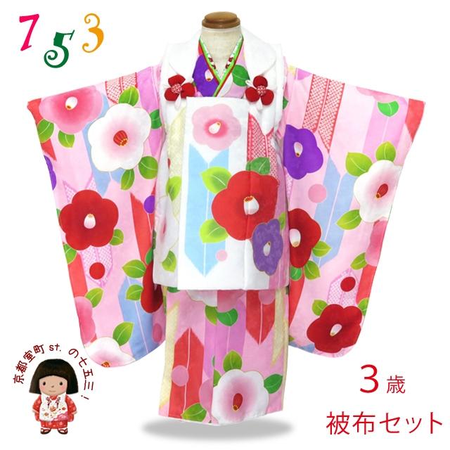 七五三 着物 3歳 フルセット 女の子用被布コートセット(合繊)「白×ピンク 椿」WHP1802