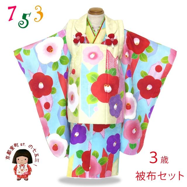 七五三 着物 3歳 フルセット 女の子用被布コートセット(合繊)「クリーム×水色 椿」WHP1804
