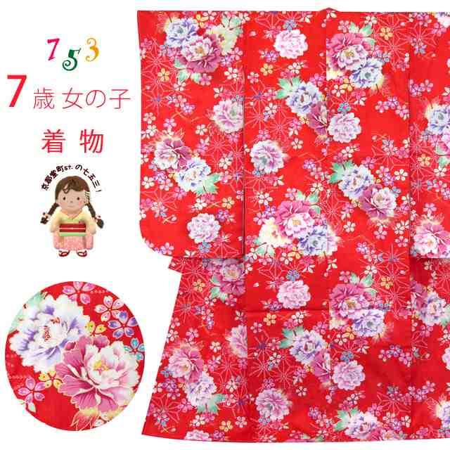 七五三 着物 7歳 女の子 四つ身の着物(合繊)「赤 蝶と牡丹」BT1313