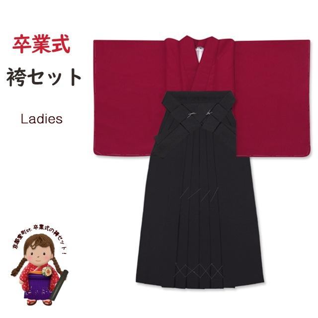 卒業式 袴セット 先生向け 女性用 色無地の着物と無地袴セット「エンジ」KIA872-DMB [購入 販売]