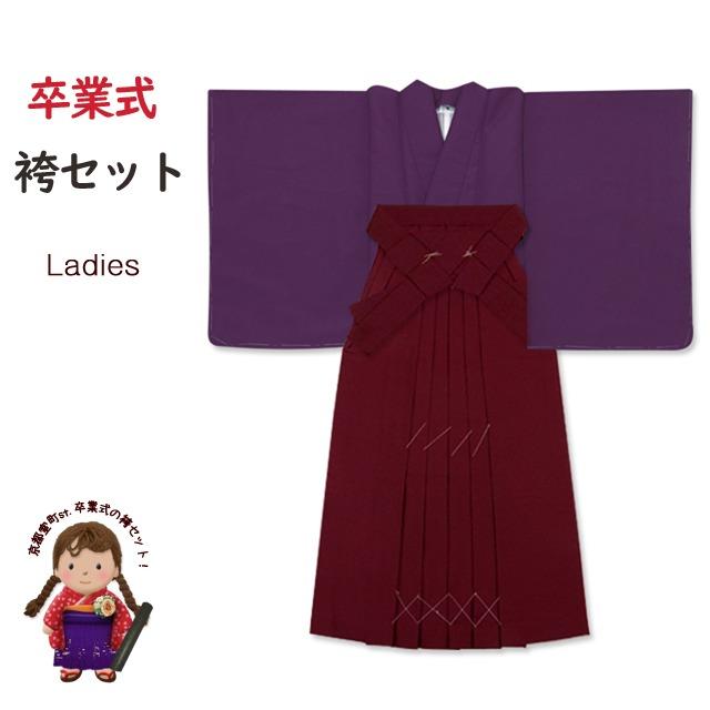 卒業式 袴セット 先生向け 色無地の着物と無地袴セット「濃紫」KIA875-BME